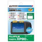 【DM便送料無料】 ハクバ DGFH-FXP90 液晶保護フィルム 親水タイプ FUJIFILM FINEPIX XP90用