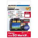 【ネコポス】 ハクバ DGF2-CAE5DM4 液晶保護フィルムMarkII キヤノン EOS 5D MarkIV用