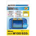 【DM便送料無料】 ハクバ DGFH-NCW100 液晶保護フィルム 親水タイプ Nikon COOLPIX W100/S33用