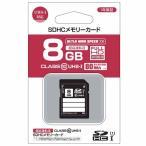 【DM便送料無料】 キタムラオリジナル SDHCカード 8GB CKSDH8GCL10UI UHS-I対応 Class10