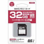 【DM便送料無料】 キタムラオリジナル SDHCカード 32GB CKSDH32GCL10UI UHS-I対応 Class10