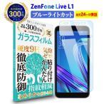 ZenFone Live L1 保護フィルム フィルム ブルーライトカット ZA550KL ガラスフィルム 強化ガラス 保護フィルム 硬度9H 指紋防止  送料無料 定形外
