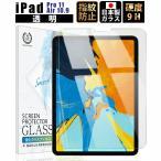 iPad Air 10.9 (第4世代 2020)/iPad Pro 11(第4世代 2020/第3世代 2018)透明 ガラスフィルム 硬度9H 高透過 指紋防止 気泡防止 強化ガラス 液晶保護フィルム