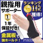 親指サポーター サポート 固定 保護 スポーツ 付け根 腱鞘炎 突き指 ばね指 捻挫 関節症 脱臼 フリーサイズ 軽減 解消