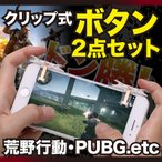 �����ư ����ȥ��顼 �ǿ� iPhone X XS XR XSMAX Android PUBG �ܥ��� ������ѥå� 2�����å�  ��®�ͷ� ������ �Ƚ� ��ư �ⴶ�� �����ܥ��� T10 �����