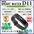 スマートウォッチ スマートブレスレット 心拍計 line SMS 着信通知 日本語説明書 iphone Android 対応 D11