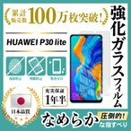 HUAWEI P30 lite 透明 ガラスフィルム 強化ガラス 保護フィルム 硬度9H 指紋防止 高透過 【BELLEMOND】 P30 lite GCL 496 定形外