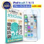 iPod touch 5 / 6 / 7 ブルーライトカット ガラスフィルム 強化ガラス 保護フィルム フィルム 硬度9H 0.3mm iPod touch 5 / 6 / 7 GBL 定形外