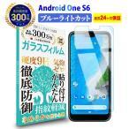 Android One S6 ブルーライトカット ガラスフィルム 強化ガラス 保護フィルム 硬度9H 指紋防止 ブルーライト 【BELLEMOND】定形外