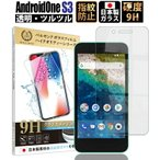 Android One S3 フィルム 透明 ガラスフィルム 強化ガラス 保護フィルム 硬度9H 指紋防止 高透過 【BELLEMOND】 Android One S3 GCL 619 定形外