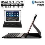 iPad 9.7 キーボードケース キーボード ケース iPad 9.7インチ 6世代 Bluetooth iPad 第6世代 ケース 2018モデル 5世代 2017モデル iPad Pro 9.7 Air  ネコポス