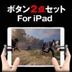 �����ư ����ȥ��顼 �ǿ� iPad  PUBG �ܥ��� ������ѥå� 2�����å� iPad iPhone Android �� ����å� ��®�ͷ� ������ �Ƚ� ��ư �ⴶ�� P20s �����