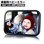 ベビーミラー 車 インサイトミラー アクリル鏡面 広くてクリアな視界 360度角度調整可能 子供の安全を常に見守る 車内ミラー 子供 カー用品  楽天ロジ