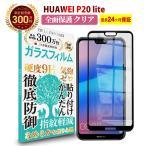 Huawei P20 lite フィルム ガラスフィルム ブラックフレーム 2.5D 日本製 9H 指紋防止 気泡防止 ラウンドエッジ 0.3mm 液晶保護フィルム 定形外