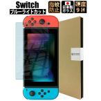 ニンテンドースイッチ フィルム ブルーライトカット Nintendo switch フィルム 任天堂スイッチ 保護フィルム 液晶保護 ガラスフィルム 日本製  ゆうパケット