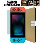 ニンテンドースイッチ フィルム ブルーライトカットアンチグレア Nintendo switch フィルム 任天堂スイッチ 保護フィルム 日本製 任天堂 ゆうパケット