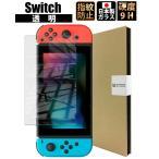 ニンテンドースイッチ フィルム クリア  Nintendo switch フィルム 任天堂スイッチ 保護フィルム 日本製 ゆうパケット