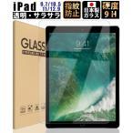 iPad pro 12.9 フィルム ガラスフィルム 10.5 フィルム iPad Air Air2