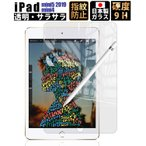 iPad mini5 mini4 フィルム 液晶保護フィルム ガラス