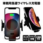 ワイヤレス充電器 車載 ホルダー 車載ワイヤレス充電器 Qi 車載 スマホ エアコン吹き出し口 iPhone  急速充電 iPhone 定形外