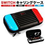 スイッチ キャリングケース ケース 大容量 カバー  Switch キャリングケース ケース カバー スイッチ ケース スイッチ 楽天ロジ