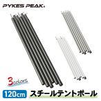 「公式」PYKES PEAK(パイクスピーク) スチールテントポール 2セット入り 【3カラー】 120cm 直径16mm ジョイント式 サブポール タープポール キャンプ 佐川