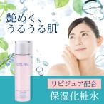 【 こだわり 保湿 化粧水 】 エミーナル 保湿 ローション 潤い 低刺激 もち肌