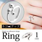 指輪 レディース キャット ネコ シルエット デザイン リング 13号