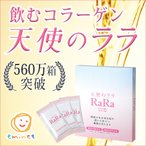 【公式】高純度液体フィッシュコラーゲン「天使のララ」 1箱(10mL×30袋)eminet【エミネット】