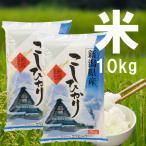 送料無料 新潟県産 コシヒカリ(10kg) (17-0443-630)