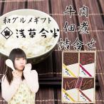 浅草今半 牛肉佃煮詰合せ L-30Z(17-0451-519)4種の味 東京土産 東京名品