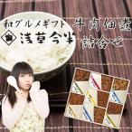 浅草今半 牛肉佃煮詰合せ L-50Z(17-0451-527)7種の味 東京土産 東京名品