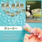ショッピングカタログギフト カタログギフト エスプリ セレクション ジューシー (包装無料・のし無料)