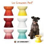 ルクルーゼ ハイスタンド ペットボール ル・クルーゼ 犬用 食器 猫用 餌皿 LE CREUSET 餌 皿 フードボウル