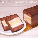 スイーツギフト 吉祥寺 多奈加亭 煉瓦チョコレートケーキ
