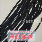 マスクゴム 丸ゴム 黒3mm巾(1m単位) 12/7発送 mg-black