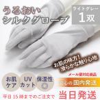 シルクグローブ 手袋 ライトグレー 1双 保湿 UVカット silkglo-lightgrey
