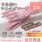 シルクグローブ 手袋 ライトピンク 1双 保湿 UVカット silkglo-pi