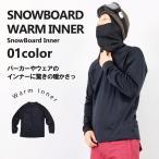 スノーボード インナー メンズ レディース BOAインナー スノーボードインナー ウィンタースポーツ インナー 防寒 snj-106