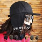 スノーボード 耳付きパネルキャップ ジェットキャップ メンズ レディース スキー ウィンタースポーツ PANELCAP 耳付きキャップ ぼうし snj-142