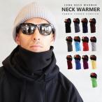 スノーボード スキー ロングマイクロフリースネックウォーマー メンズ レディース ネック ウォーマー ロング フェイスマスク snj-22