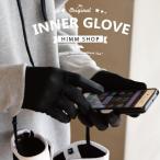 予約商品 スノーボード スマートフォン対応インナーグローブ メンズ レディース スノーボード用  手袋 スノボグローブ snj-66