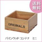 ショッピングプランター 【送料無料】パインウッドコンテナ ミニ QY−6  不二貿易