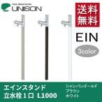 【立水栓】 ユニソン エインスタンド 立水栓1口 L1000 シャンパンゴールド/ブラウン/ホワイト