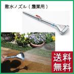 【送料無料】オンリーワンクラブ 散水ノズル(扇型ボールコックタイプ) ■コック付き350