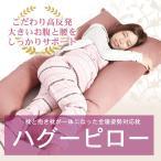 ショッピング抱き枕 妊婦さんの抱き枕 授乳クッション 寝心地サポート枕