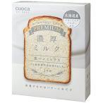 クオカ(cuoca) プレミアム食パンミックス 濃厚ミルク