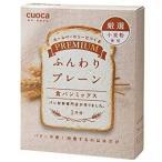 クオカ(cuoca) プレミアム食パンミックス ふんわりプレーン 253g