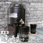 焼酎サーバー カップ付 2000mlフリーカップ2個付 父の日 サーバー 焼酎 業務用 還暦祝い 記念日 お花見 セット
