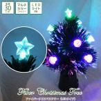 クリスマスツリー 30cm 卓上 ミニツリー 星付き ファイバークリスマスツリー ファイバーツリー ツリー LED電飾 LED 18-30-LFS x9s